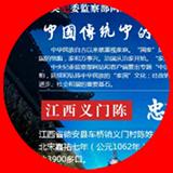 中纪委网站首页